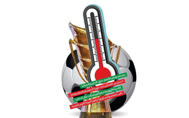 كأس آسيا البطولة الرحـالة بين الشتاء والصيف البيان