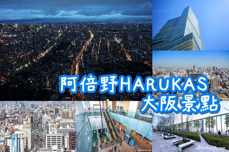 阿倍野HARUKAS.大阪景點