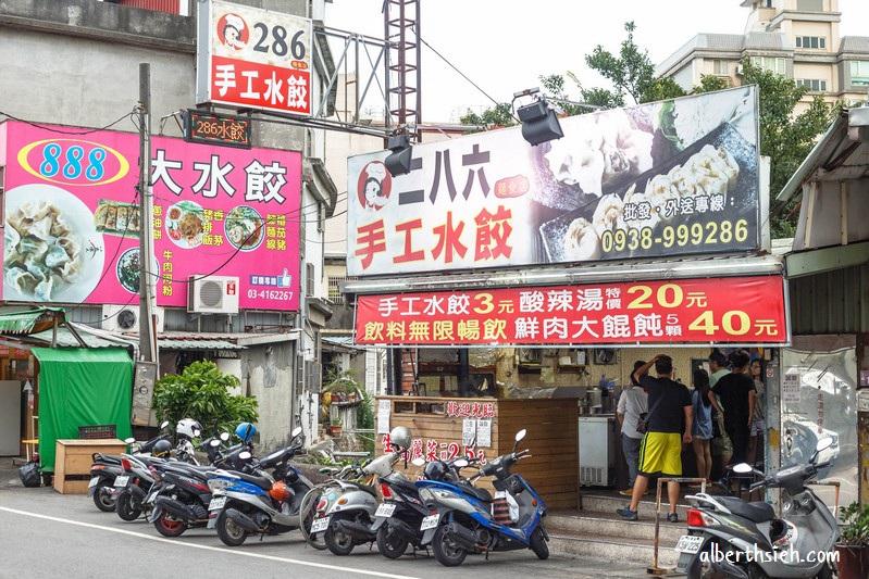 286水餃.桃園中壢美食