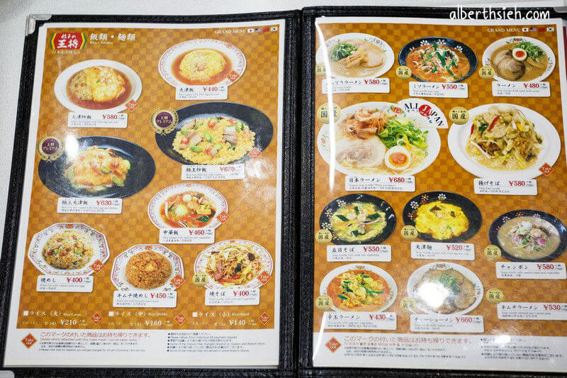 餃子の王將榮店.名古屋美食
