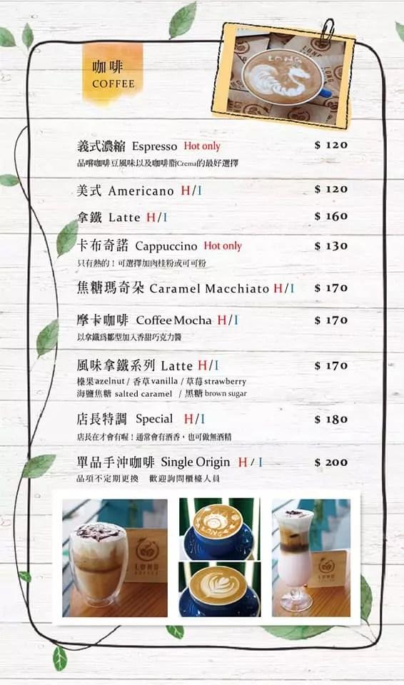 桃園龍潭美食.龍咖啡