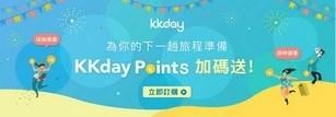 KKDAY愛伯特專屬推薦註冊直接送你99元,至多160元