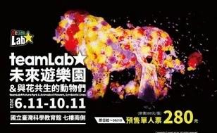 台北TEAMLAB未來遊樂園