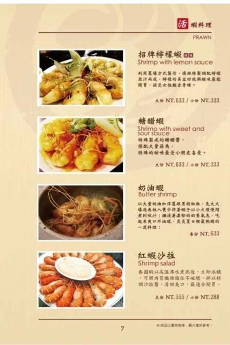 活跳跳活蝦餐廳餐點菜單