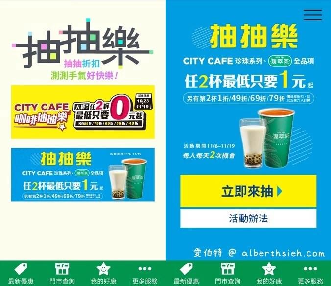 7-11CITY CAFE珍珠系列/現萃茶抽抽樂