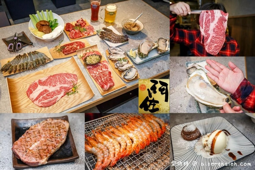 鬥佐燒肉美澳和牛碳火燒肉職人桃園店