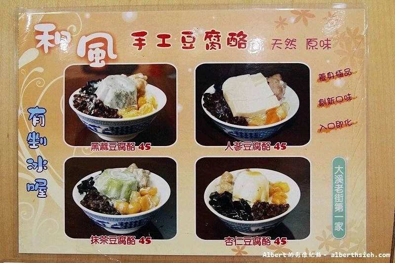 桃園大溪.和風手工豆腐酪 (7)