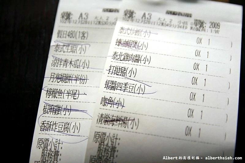 桃園中壢.泰鼎泰式料理 (25)
