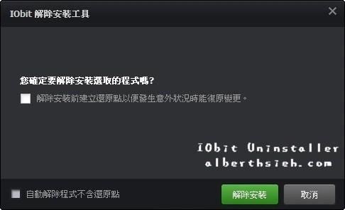 【移除工具】IObit Uninstaller(一鍵完整移除安裝軟體以及工具列和外掛程式)