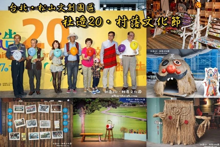 社造20.村落文化節