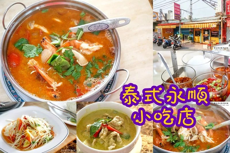 桃園區泰式小吃店