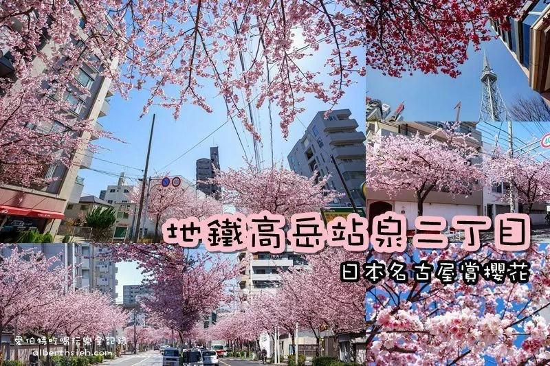 日本蜜月自由行.Vair 威航直飛名古屋(位置大又可愛的廉價航空)