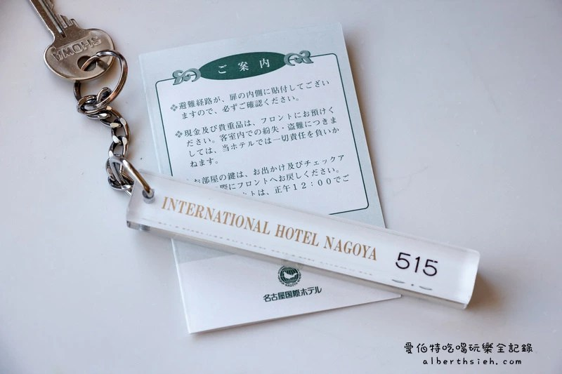 名古屋住宿.名古屋國際飯店( Inter National Hotel Nagoya )