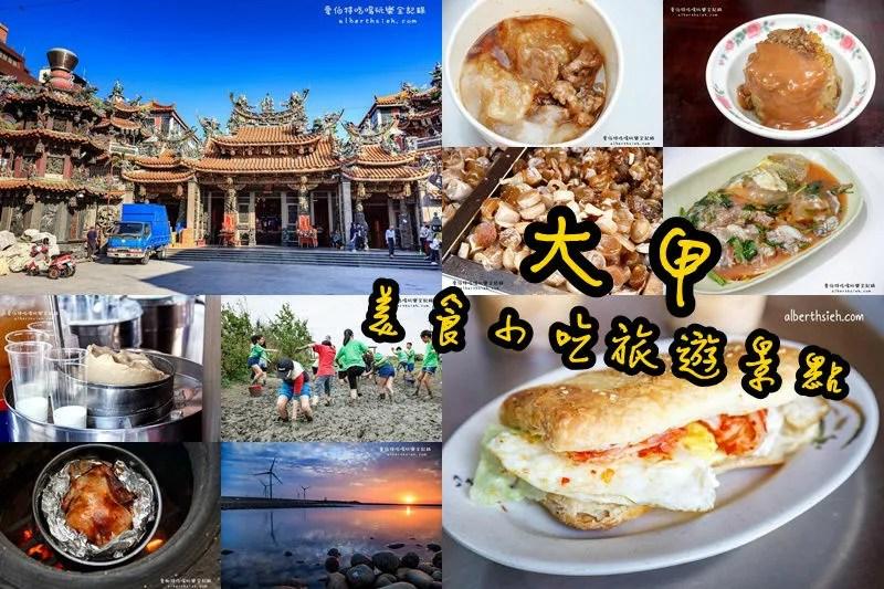 2021鎮瀾宮美食總整理.台中大甲美食餐廳旅遊景點懶人包(8家美食+4個景點)
