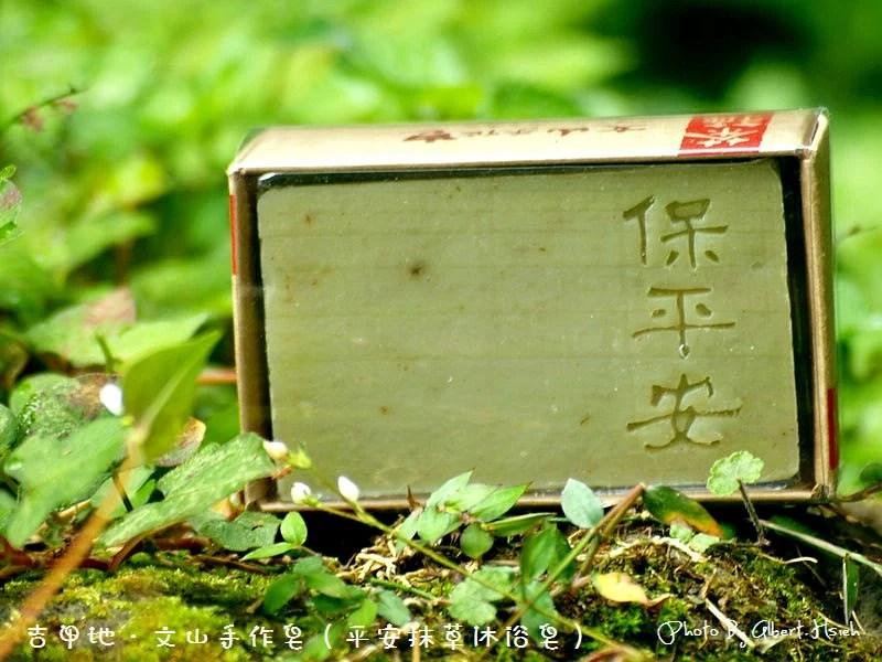 【在地好物】吉甲地.【58 Nature Cake、茶籽堂、文山手作皂】