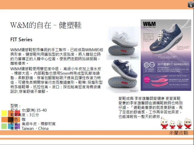 W&M:健塑鞋