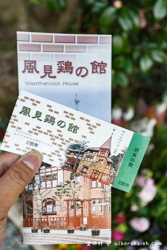 北野異人風見雞館.神戶景點