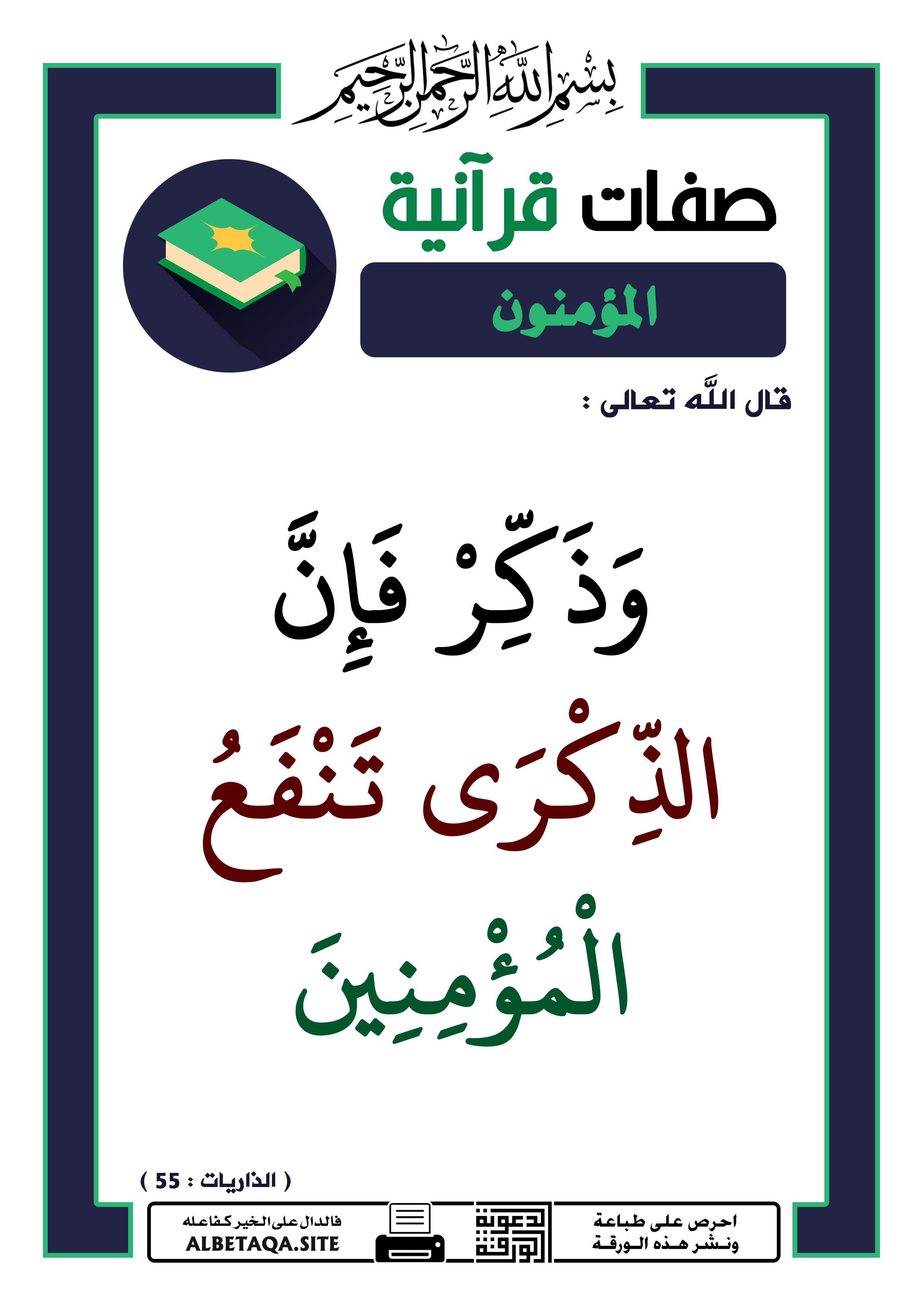 صفات قرآنية المؤمنون فإن الذكرى تنفع المؤمنين موقع البطاقة
