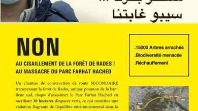 Photo of حملة من أجل حماية غابة رادس