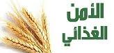 Photo of سمير الطيب : تونس تحتل المرتبة 43 عالميا على مستوى الأمن الغذائي