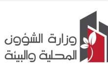 """صورة ندوة حول  """"دور الهيئة العليا للمالية المحلية في تحقيق أهداف اللامركزية""""  تحت شعار 'حوكمة واستقلالية وتضامن'"""