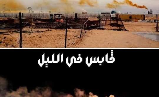 قابس : حالة من الهلع بسبب غازات منبعثة من المجمع الكيميائي التونسي