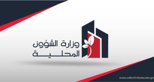 وزارة الشؤون المحلية تتخذ سلسلة من الاجراءات للتوقي من فيروس كورونا