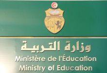 صورة وزارة التربية  تمنح المخزون الغذائي و مغازات المطاعم المدرسية لللجنة الوطنية لقبول وتجميع وتوزيع المساعدات