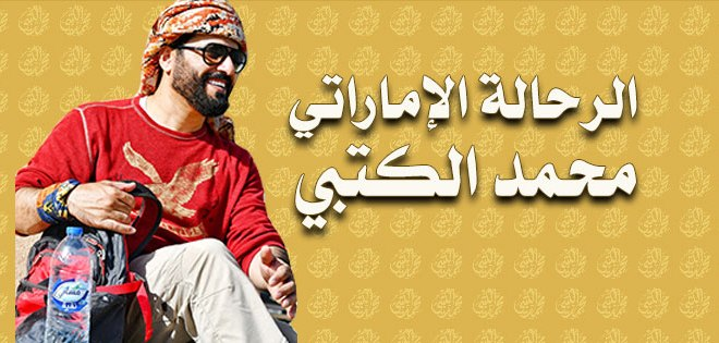 الرحالة محمد الكتبي في زيارة سياحية لتونس