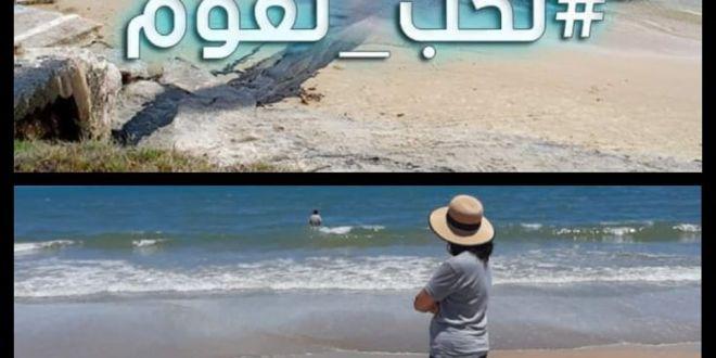 مبادرة عملية تحليل مياه بحر الزهراء