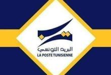 صورة اجتماع لجنة اليقظة للتوقي من انتشار فيروس كورونا  بالبريد التونسي