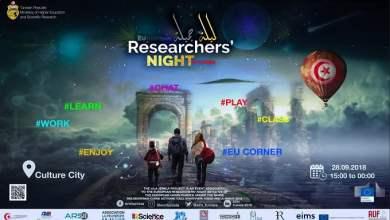 """صورة في إطار مشروع """"الميثاق الأخضر"""" الأوروبي : وزارة التعلم العالي تنظم """"ليلة الباحثين"""" في تونس"""