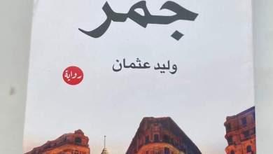 """صورة من الأخبار الصحفية إلى المشاهد الروائية الإعلامي المصري وليد عثمان يروي حكاياته في """"جمر"""""""