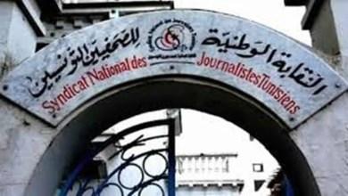 صورة صحفيون وصحفيات تونس يحملون الشارة  الحمراء