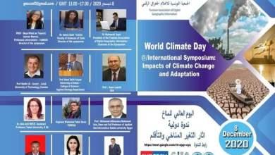 """صورة في اليوم العالمي للمناخ  """"آثار التغير المناخي والتأقلم"""" عنوان ندوة دولية تنظمها الجمعية التونسية للاعلام الجغرافي الرقمي"""