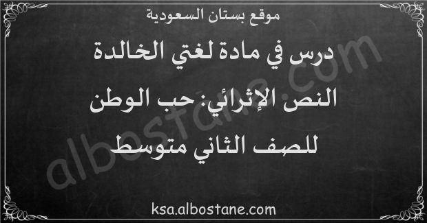 درس النص الإثرائي حب الوطن للصف الثاني المتوسط بستان السعودية