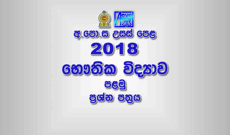 Advanced Level 2018 Physics Paper Part I | Sinhala Medium