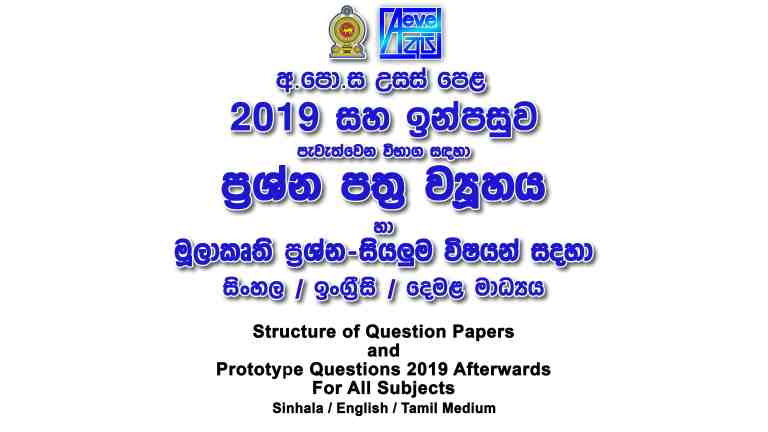 2019 Structure of the model Question Papers