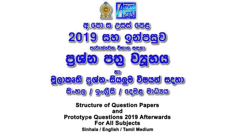 2019 Structure of the  model Question Papers and Prototype Questions for All Subject For Sinhala English & Tamil Mediums