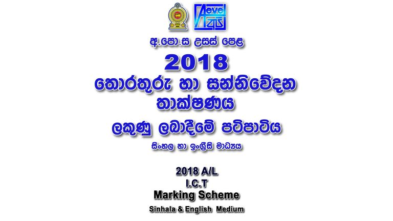 2018 A/L ICT Marking Scheme Sinhala medium ICT past papers mcq answers sheet Essay & Structured