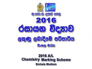 2016 A/L Chemistry Marking Scheme sinhala medium chemistry mcq answers al chemistry answer sheet