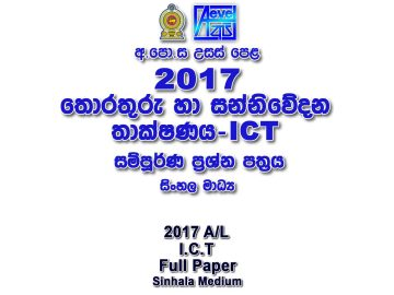 2017 A/L ICT Paper part I part II sinhala medium ICT Past Papers