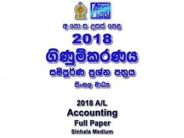 2018 A/L Accounting Paper sinhala medium part I mcq part II Essay & Structured Accounting Past Papers