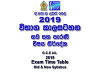 2019 A/L Time Table Old & New Syllabus Exam time table
