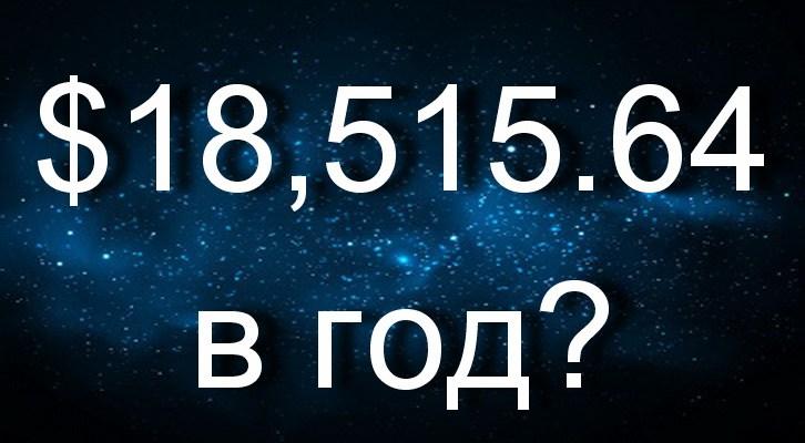 $18,515.64 в год или $1,542.97 в месяц.