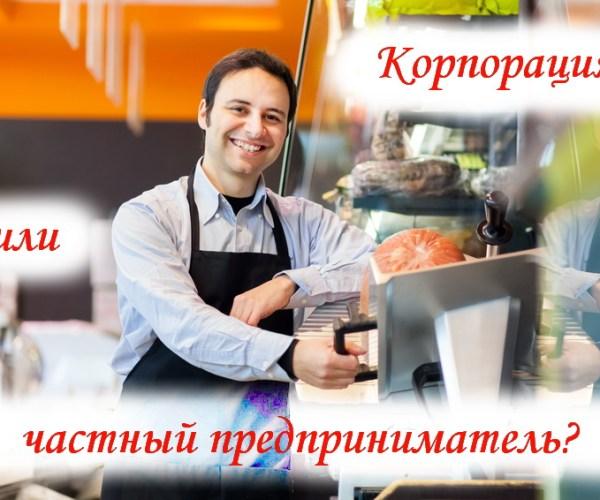 Частный предприниматель или корпорация? Что выбрать?