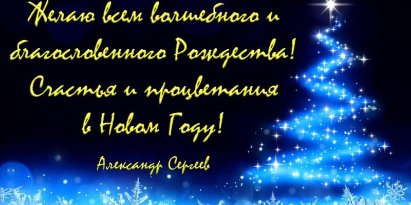 С праздниками!