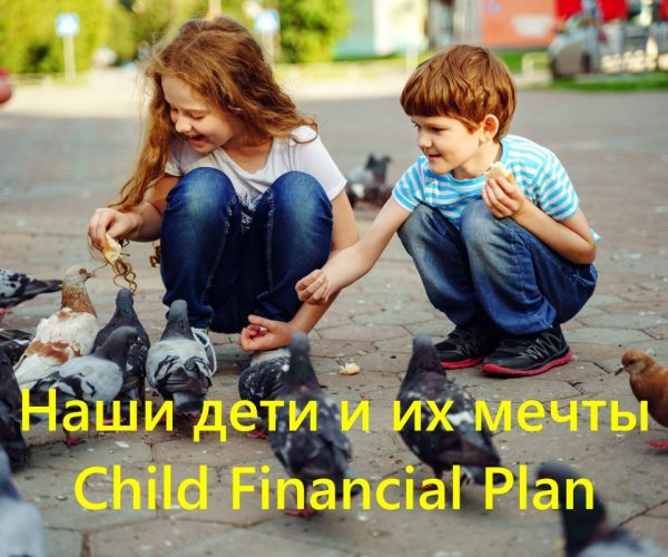 Наши дети и их мечты. Child Financial Plan – Видео
