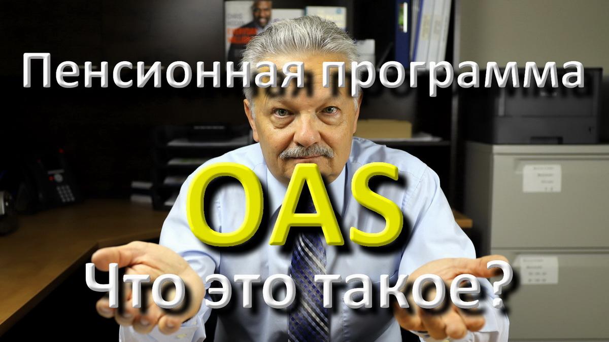 Пенсионная программа OAS, что это такое? (Видео)