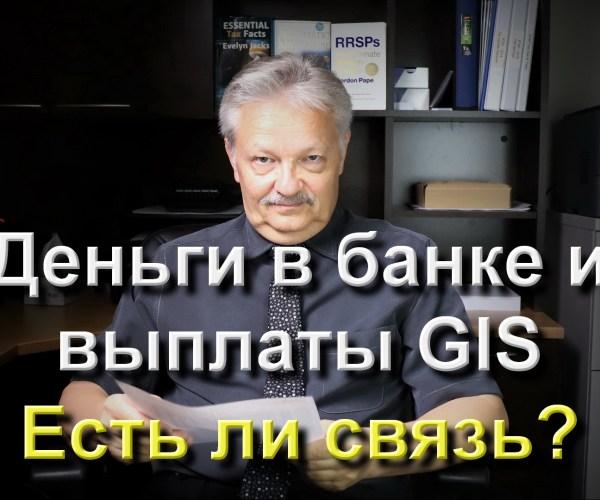Деньги в банке и пенсионная пограмма GIS. Есть ли связь? (Видео)